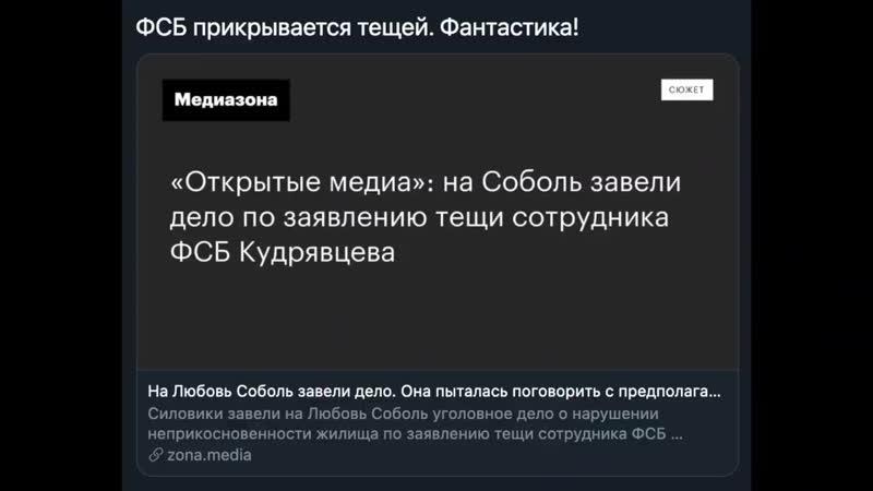 ♐Любовь Соболь vs Тёща Кудрявцева КЛИРИК♐