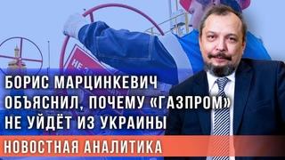 Борис Марцинкевич: перспективы «зелёного» водорода на Украине