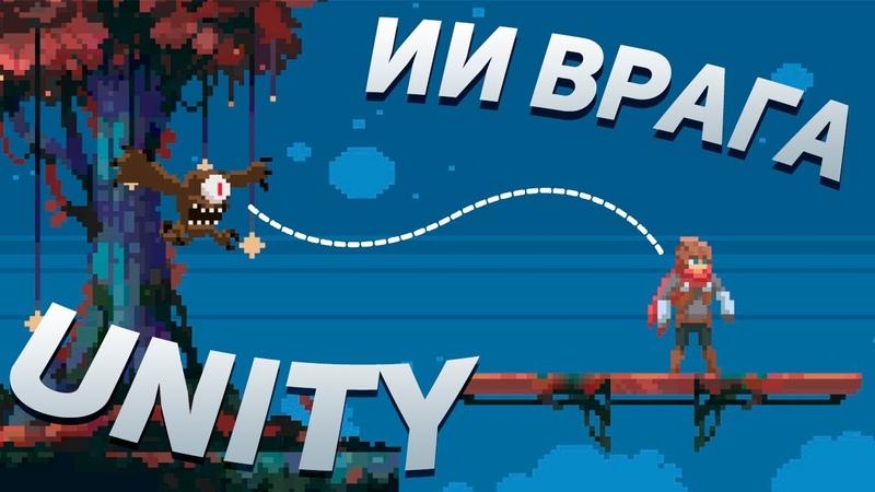 Как сделать 2D платформер на Unity 8