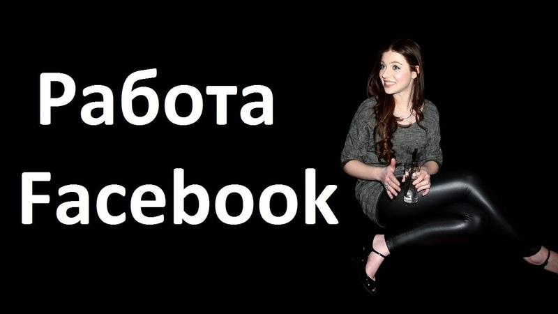 Фейсбук Работа в сети