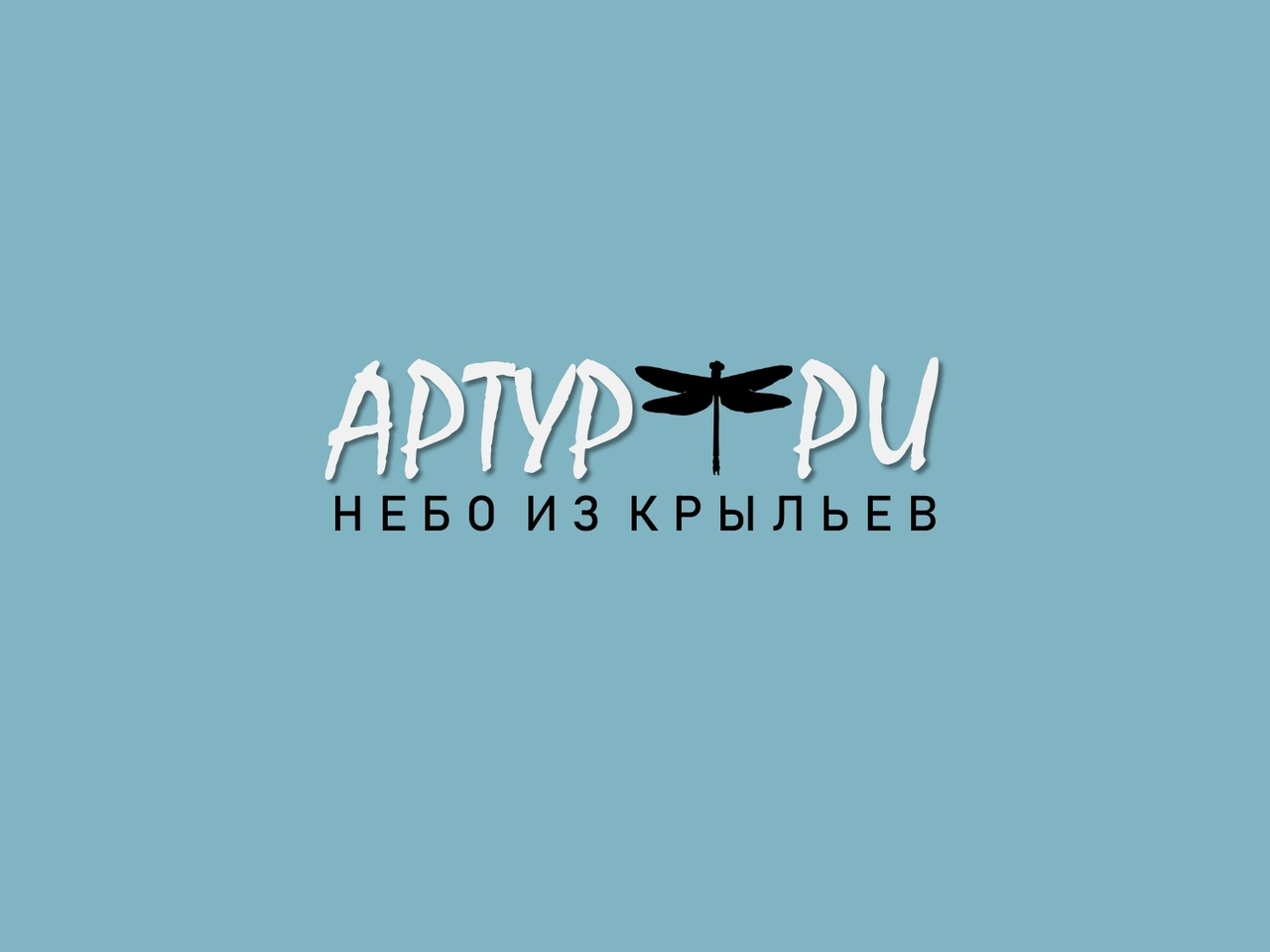 Афиша Красноярск АРТУР РИ / 13.10 / Old Future
