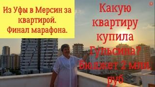 Какую квартиру купила Гульсина? Бюджет 2 млн. рублей. Из Уфы -В Мерсин за квартирой. Финал марафона!
