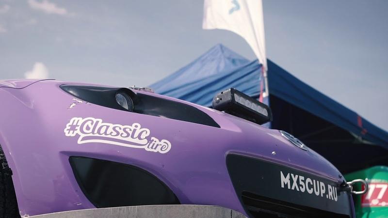 Mazda MX5CUP в Асбесте