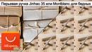 Перьевая ручка Jinhao 35 или Montblanc для бедных Обзор