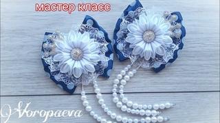 Школьные бантики из лент / Резинки Канзаши / The bands of ribbon Kanzashi