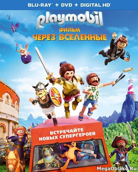 Playmobil фильм: Через вселенные / Playmobil: The Movie (2019/BDRip/HDRip)
