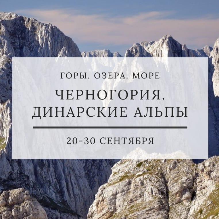 Афиша Тюмень ЧЕРНОГОРИЯ. ДИНАРСКИЕ АЛЬПЫ. 20-30 СЕНТЯБРЯ