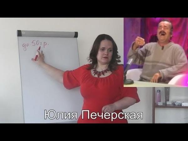 Юлия Печерская и угорающий испанец