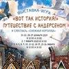 """""""Путешествие с Андерсеном"""" выставка+спектакль"""