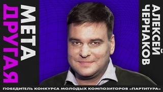 Победитель конкурса «Партитура» Алексей Чернаков об опере, классике и джазе / METAMETRICA POP