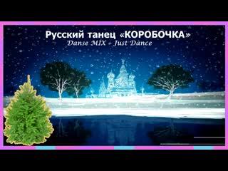 Русский танец «КОРОБОЧКА» – Danse MIX – Just Dance – Музыка Для-Дошколят (NEW 2021)