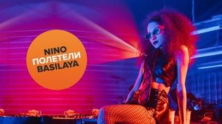 Nino Basilaya - Полетели   Премьера клипа, 2021  