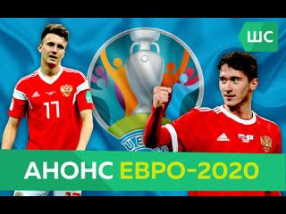 Шарашкин анонс Евро 2020, точнее 2021. До этого события осталось меньше, чем до хет-трика Зе.