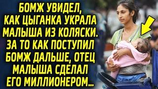 Бездомный мужчина спас малыша. За то что он сделал дальше, отец малыша сделал бомжа миллионером…