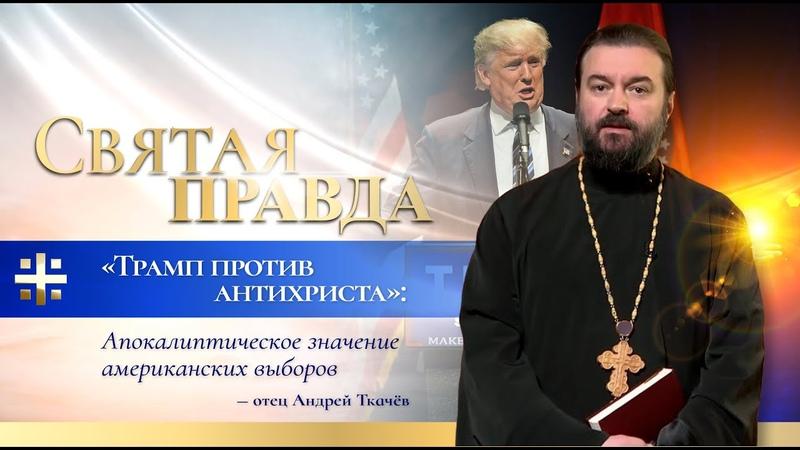 Трамп против антихриста Апокалиптическое значение американских выборов отец Андрей Ткачёв