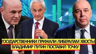 Белоусов и Мишустин вырубают либералов: Путин приказал распечатать кубышку Силуанова