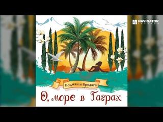 Гарик Сукачёв и Александр Ф. Скляр (Боцман и бродяга) - О, море в Гаграх (Аудио)