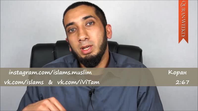Нуман Али Хан Воспринимайте повеления Аллаха серьезно