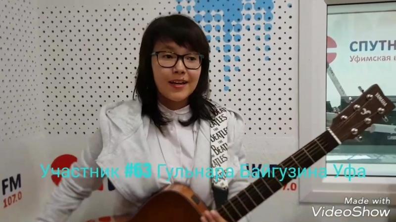 Участник №63 Гульнара Байгузина Уфа