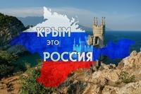 16 марта был проведён референдум о присоединении Крыма к России, на основании результатов которого