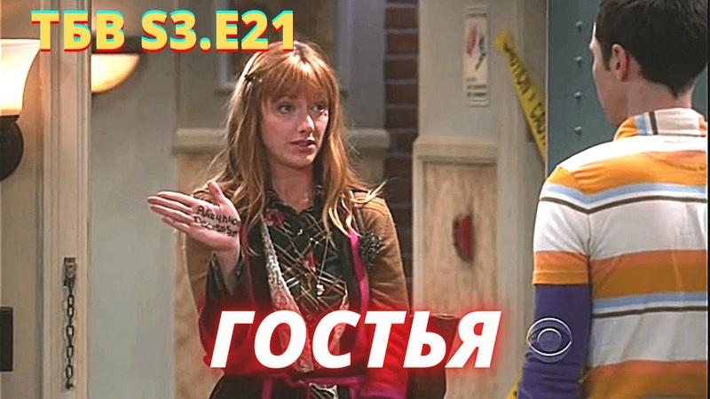 ТЕОРИЯ БОЛЬШОГО ВЗРЫВА I 21 серия 3 сезон I TBBT