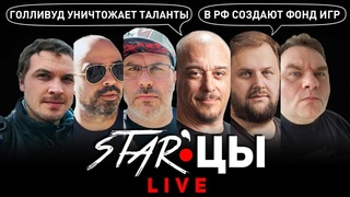 STAR' цы Live: Презентация Apple, Cancel culture  в Голливуде, Мобильная Battlefield