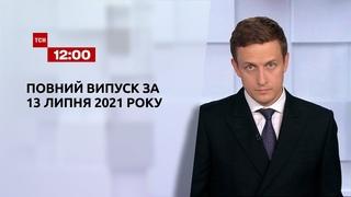 Новини України та світу | Випуск ТСН.12:00 за 13 липня 2021 року