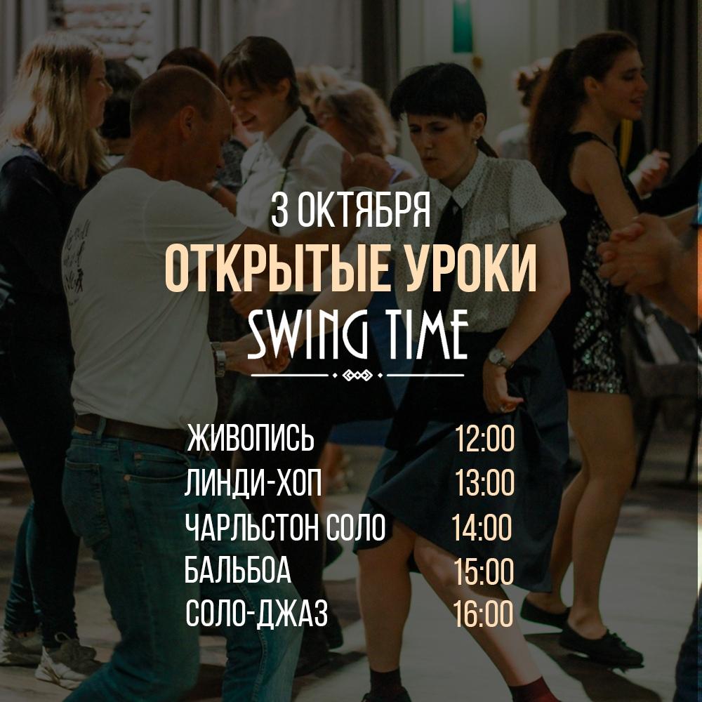 Афиша Омск 3 октября / ОТКРЫТЫЕ УРОКИ / Swing TIme Омск