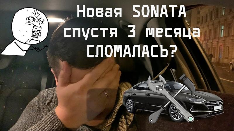 Новая Hyundai Sonata спустя 3 месяца СЛОМАЛАСЬ Гарантийный ремонт или мой косяк