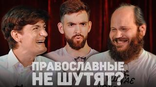 ПРАВОСЛАВНЫЕ НЕ ШУТЯТ? (Гудков, Островский) //12 сцена