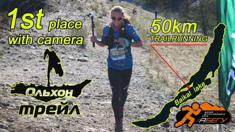 Ольхон Трейл 50км First place on the Olkhon Trail with camera Women