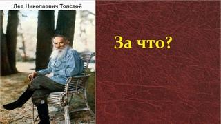 Лев Николаевич Толстой.  За что?   аудиокнига.