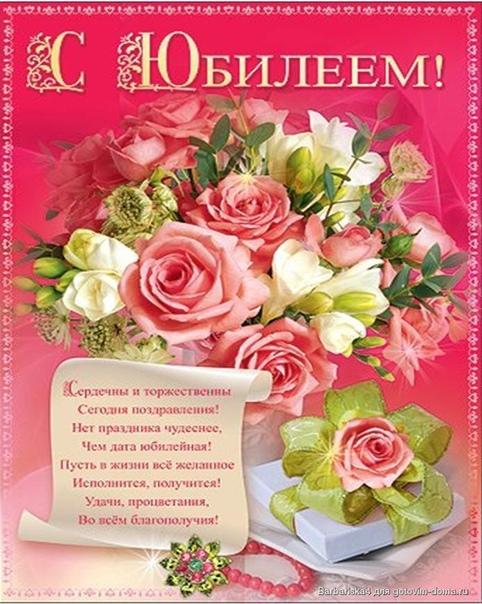Поздравления с днем рождения людмила николаевна