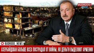 Ильхам Алиев: Азербайджан больше всех пострадал от войны, но деньги выделяют Армении