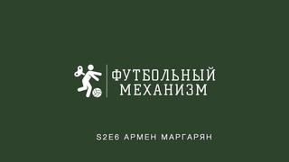 S2E6 Армен Маргарян о работе в Зените, о профессии скаута