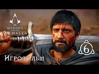 Безоговорочная верность #6 [Assassin's Creed: Valhalla] Игрофильм