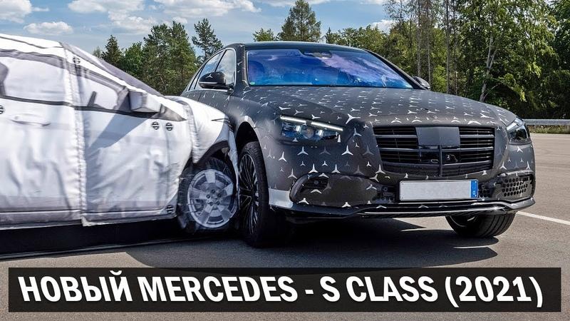 Новый Mercedes S-Class (2021) с инновационной системой безопасности