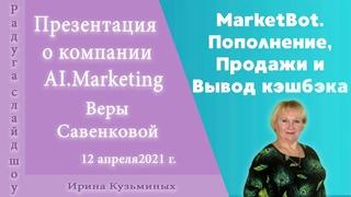 Презентация  о компании  Веры Савенковой 12 апреля 2021t. Радуга слайд шоу