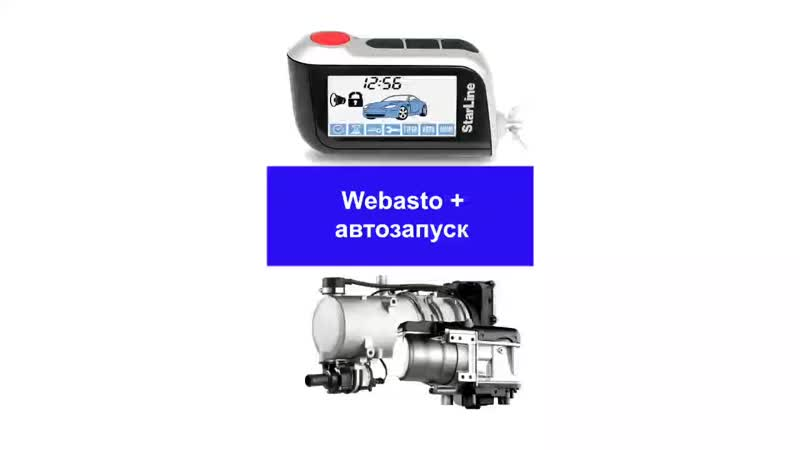 Гибридный запуск двигателя (Webasto автозапуск).mp4