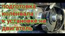 ЯМЗ 238 ,коленвал,подготовка к установке. ЯМЗ Кировец трактор ремонт коленвал АЛЕКС-ЮСТАСУ