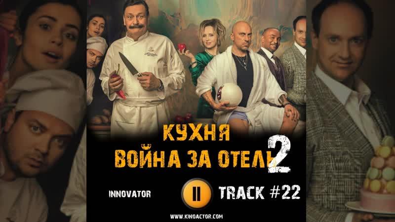 Сериал КУХНЯ Война за отель 2 сезон 2020 музыка OST 22 innovator