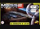 PC/Mass Effect 2/EP20 Спящая красавица жди нас! Мы скоро придем! Конкурс репостов!
