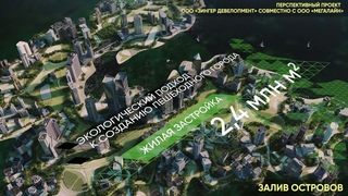 """В Госдуме рассказали о новой """"туристической жемчужине"""" Петербурга на Финском заливе"""
