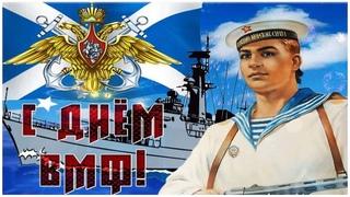25 июля - День ВМФ. Поздравляю с Днём Военно-Морского Флота России!