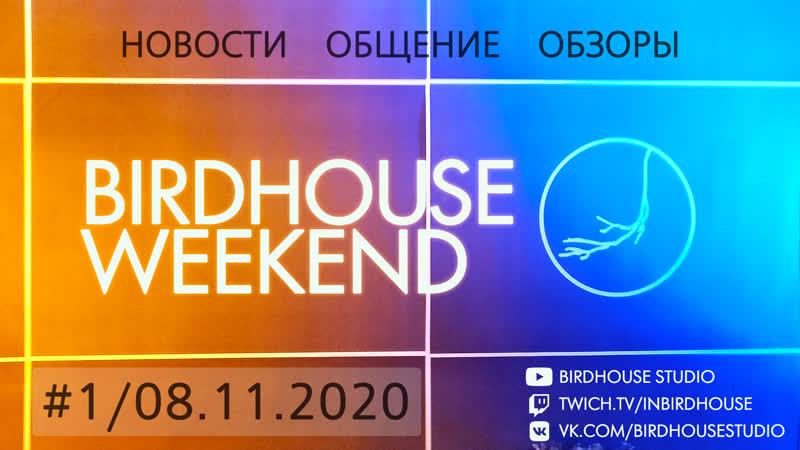 Birdhouse weekend 1 Стрим вечером в воскресенье музыка и общение