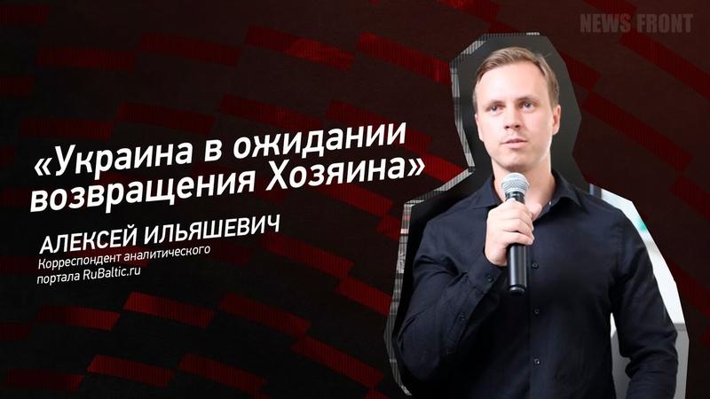 Украина в ожидании возвращения Хозяина Алексей Ильяшевич