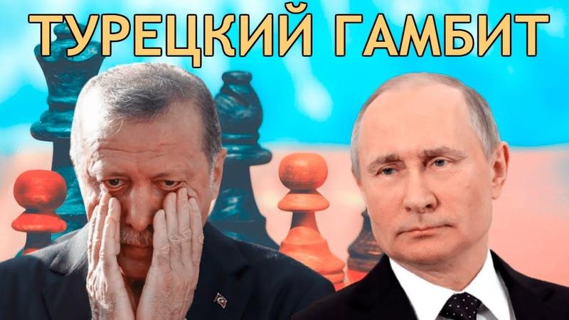 Турецкий гамбит Путина Любителям шахмат посвящается