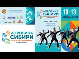 Всероссийские соревнования «Аэробика Сибири». 13 декабря. 2-я смена