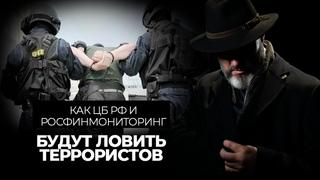 Как ЦБ РФ и Росфинмониторинг будут ловить террористов