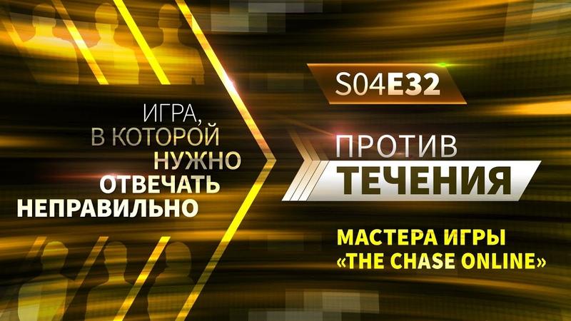 Против течения S04E32 МАСТЕРА THE CHASE ONLINE
